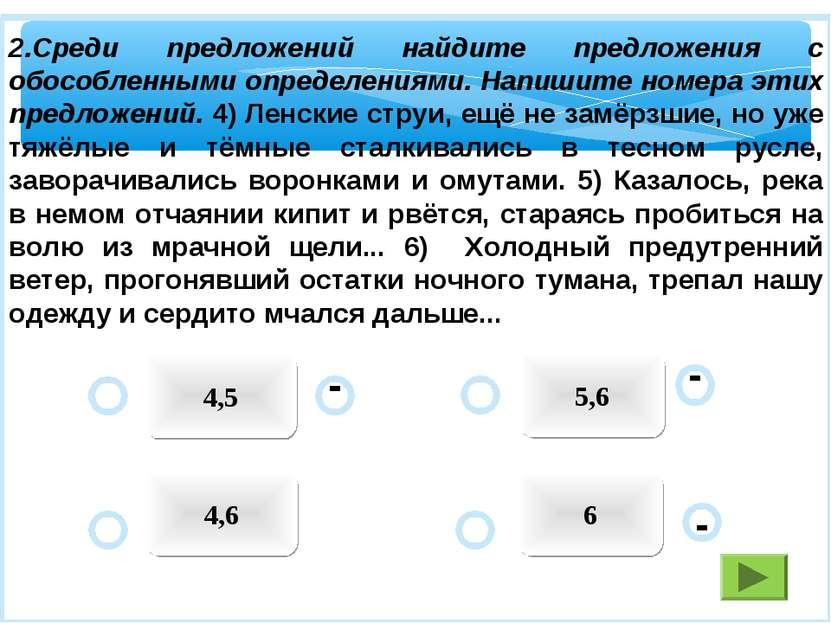 4,6 5,6 4,5 6 - - - 2.Среди предложений найдите предложения с обособленными о...