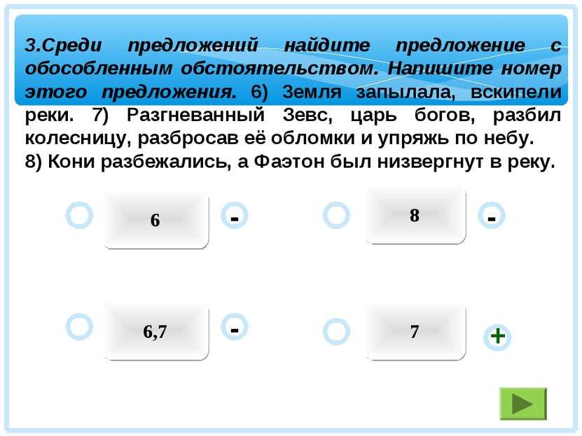 7 6 6,7 8 - - + - 3.Среди предложений найдите предложение с обособленным обст...