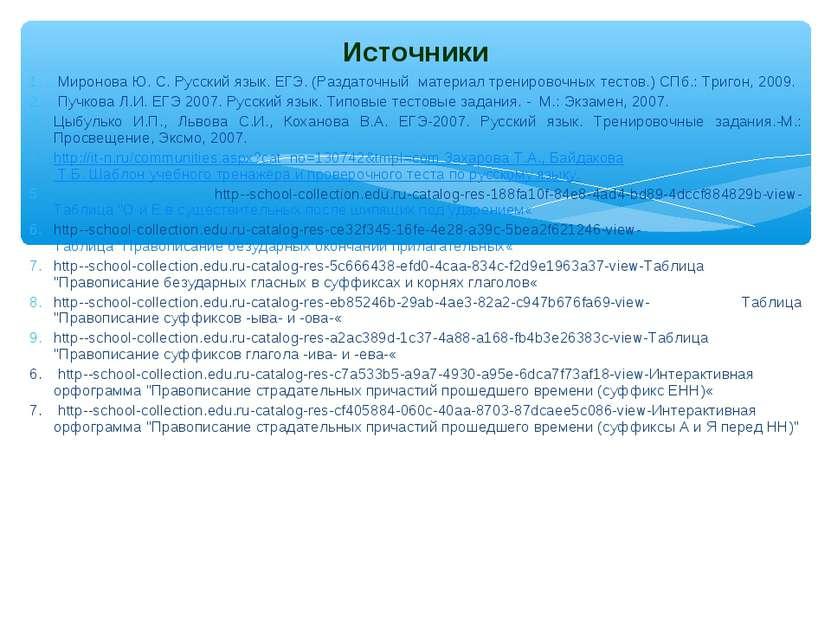 Миронова Ю. С. Русский язык. ЕГЭ. (Раздаточный материал тренировочных тестов....
