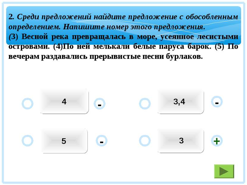 3 3,4 4 5 - - + - 2. Среди предложений найдите предложение с обособленным опр...