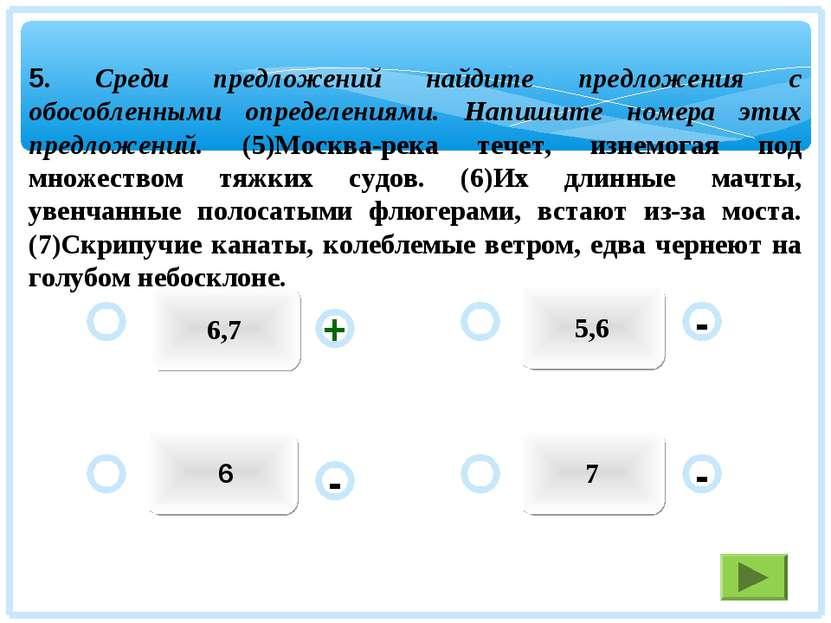 5,6 6,7 6 7 - - + - 5. Среди предложений найдите предложения с обособленными ...