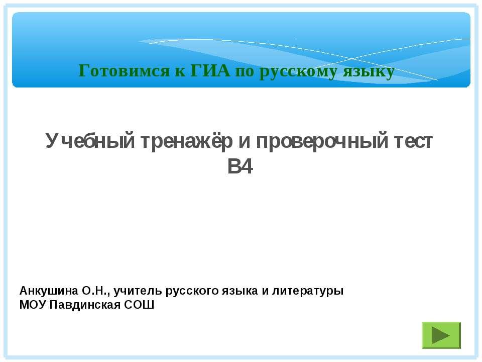 Готовимся к ГИА по русскому языку Учебный тренажёр и проверочный тест В4 Анку...
