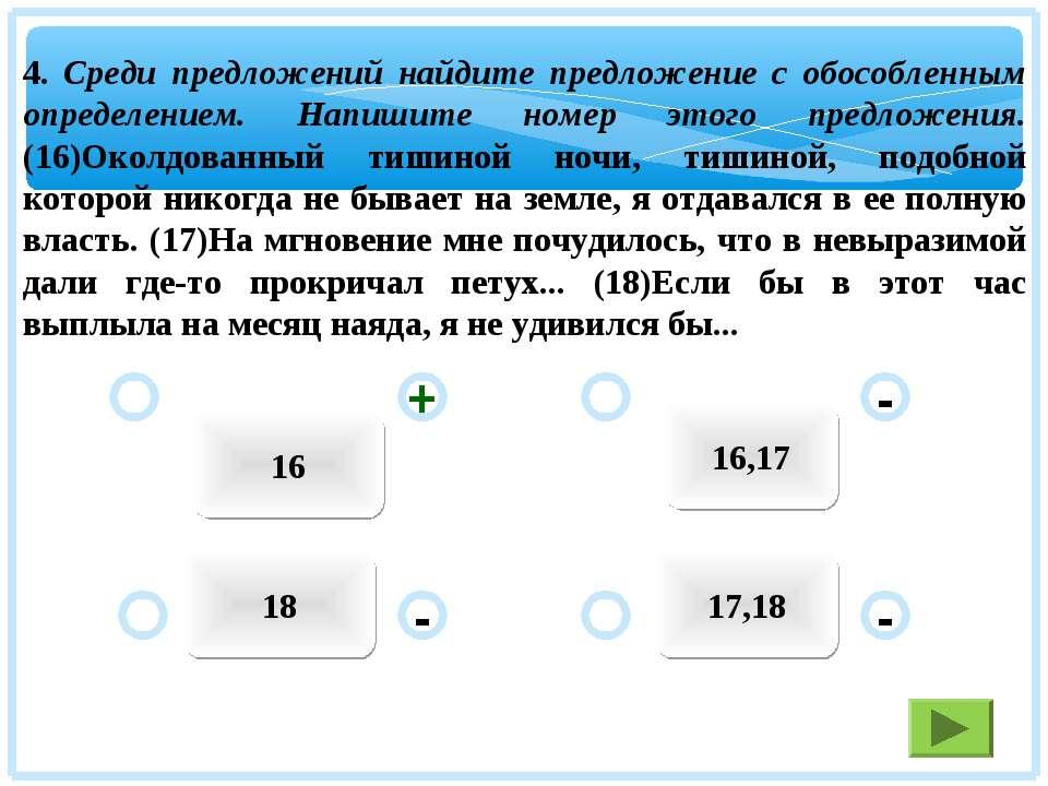 16 17,18 18 16,17 - - + - 4. Среди предложений найдите предложение с обособле...