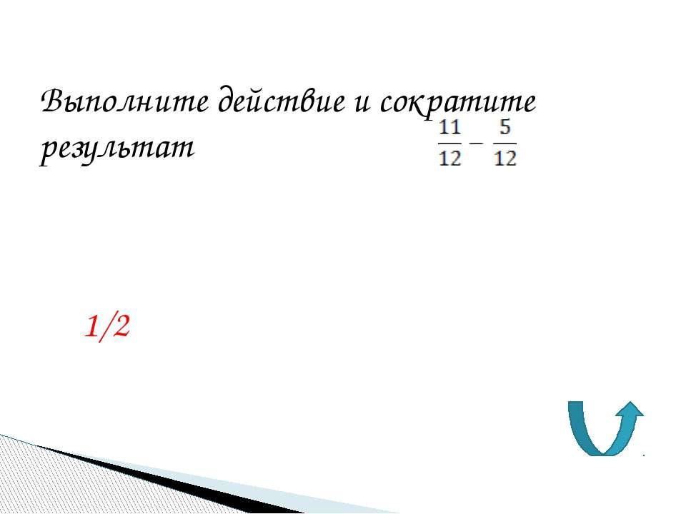 Какое число надо вставить в выражение – (-6,1) = * , чтобы получилось верное ...
