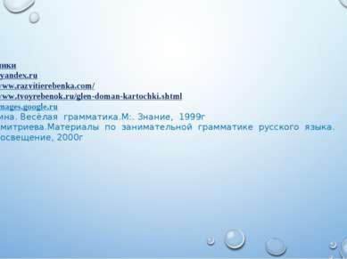 Источники images.yandex.ru http://www.razvitierebenka.com/ http://www.tvoyreb...