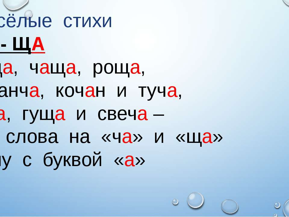 Весёлые стихи ЧА - ЩА Пища, чаща, роща, Саранча, кочан и туча, Дача, гуща и с...