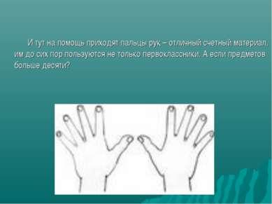 И тут на помощь приходят пальцы рук – отличный счетный материал, им до сих по...