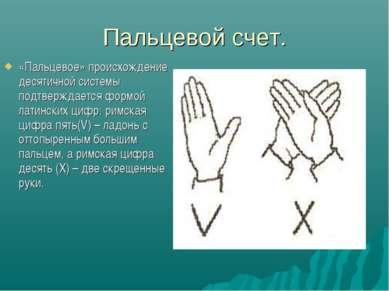 «Пальцевое» происхождение десятичной системы подтверждается формой латинских ...