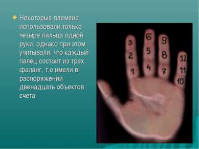 Некоторые племена использовали только четыре пальца одной руки, однако при эт...