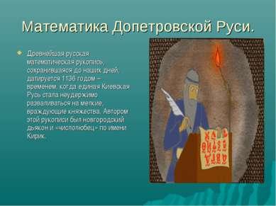 Математика Допетровской Руси. Древнейшая русская математическая рукопись, сох...