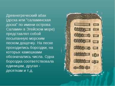 "Древнегреческий абак (доска или ""саламинская доска"" по имени острова Саламин ..."