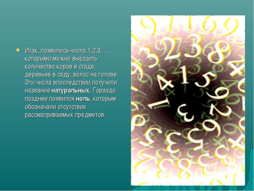 Итак, появились числа 1,2,3,…, которыми можно выразить количество коров в ста...