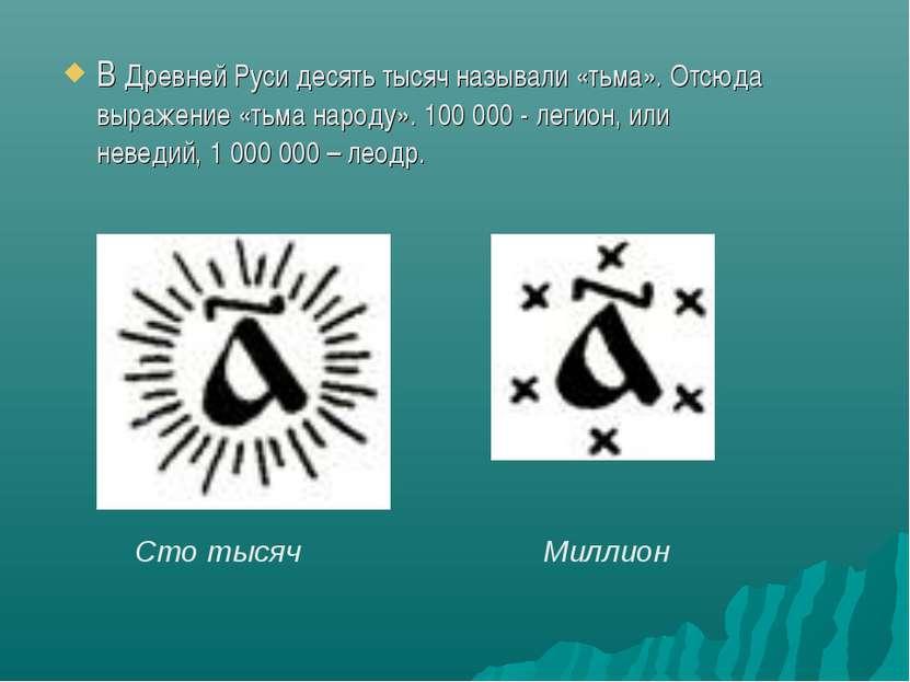 В Древней Руси десять тысяч называли «тьма». Отсюда выражение «тьма народу». ...