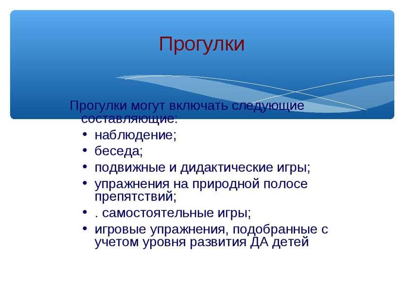 Прогулки могут включать следующие составляющие: наблюдение; беседа; подвижные...