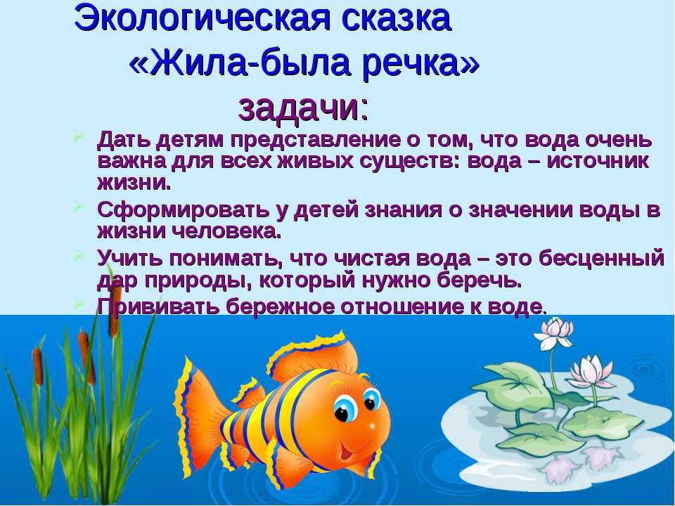 Экологическая сказка «Жила-была речка» задачи: Дать детям представление о том...