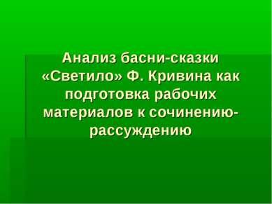 Анализ басни-сказки «Светило» Ф. Кривина как подготовка рабочих материалов к ...