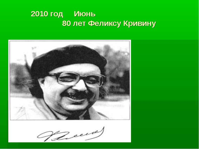2010 год Июнь 80 лет Феликсу Кривину