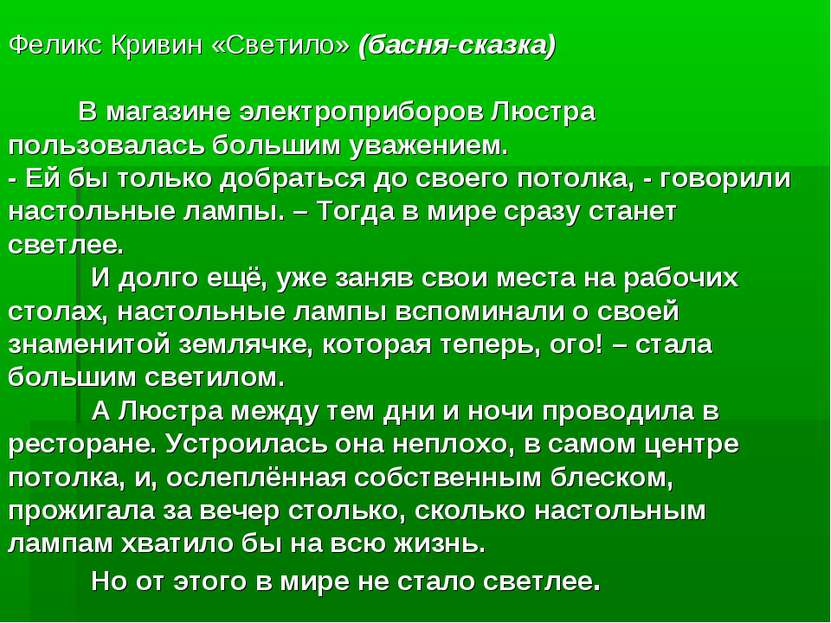 Феликс Кривин «Светило» (басня-сказка) В магазине электроприборов Люстра поль...