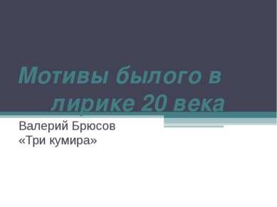Мотивы былого в лирике 20 века Валерий Брюсов «Три кумира»