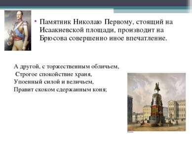 Памятник Николаю Первому, стоящий на Исаакиевской площади, производит на Брюс...