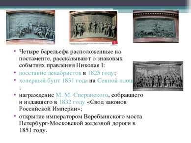 Четыре барельефа расположенные на постаменте, рассказывают о знаковых события...