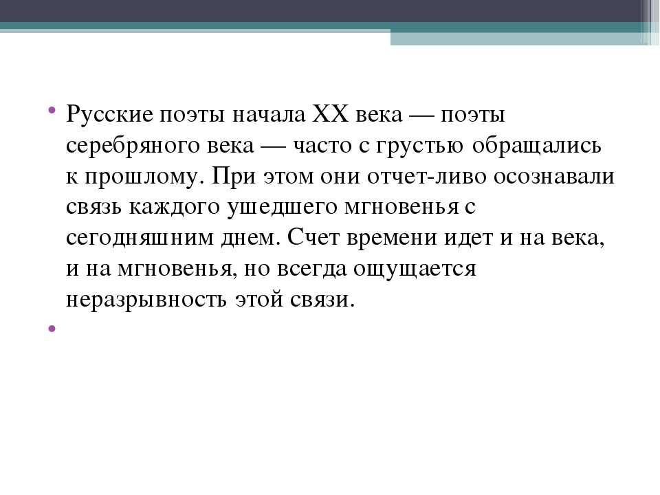 Русские поэты начала XX века — поэты серебряного века — часто с грустью обращ...
