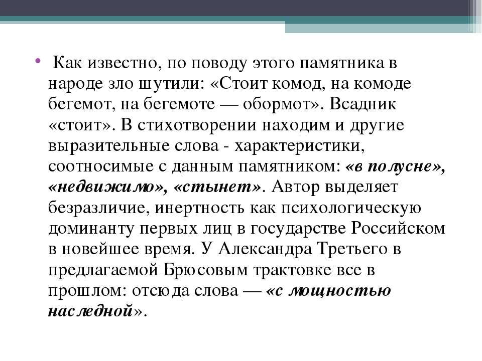 Как известно, по поводу этого памятника в народе зло шутили: «Стоит комод, на...