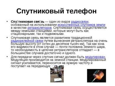 Спутниковый телефон Спу тниковая свя зь— один из видов радиосвязи, основанн...