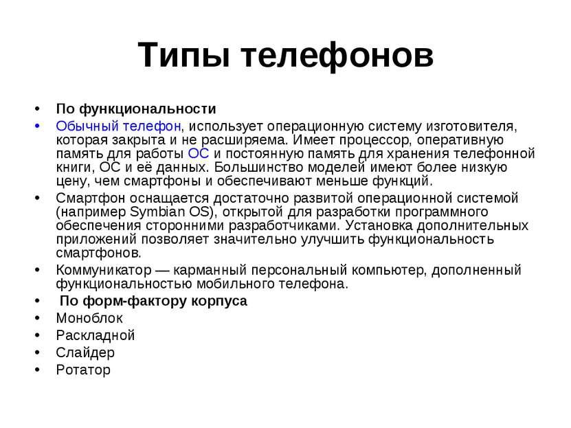 Типы телефонов По функциональности Обычный телефон, использует операционную с...