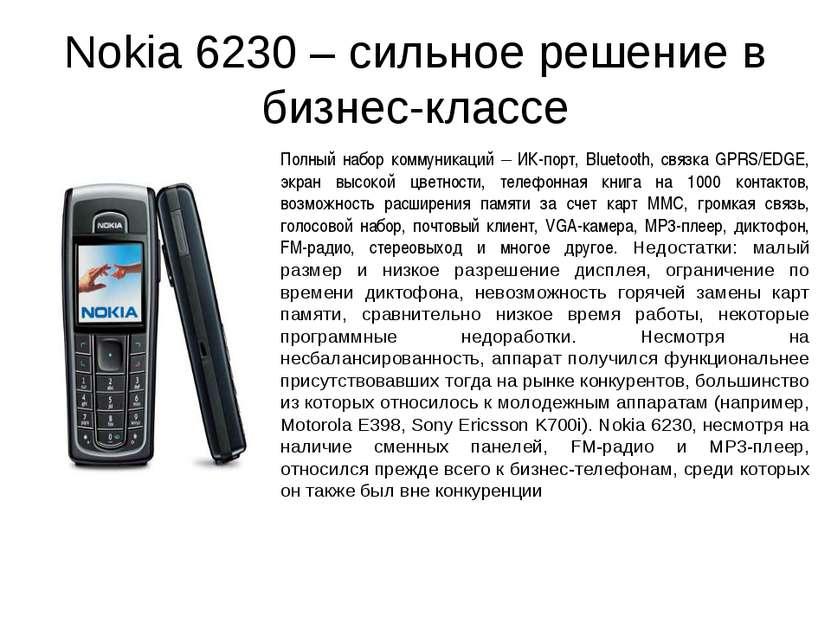 Nokia 6230 – сильное решение в бизнес-классе Полный набор коммуникаций – ИК-п...