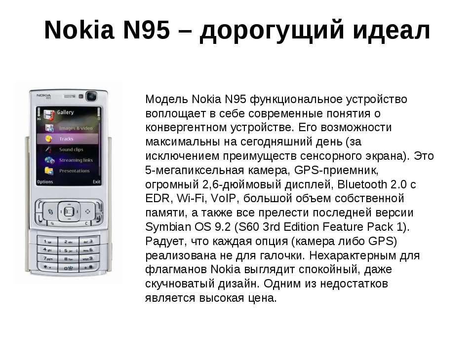 Nokia N95 – дорогущий идеал Модель Nokia N95 функциональное устройство воплощ...