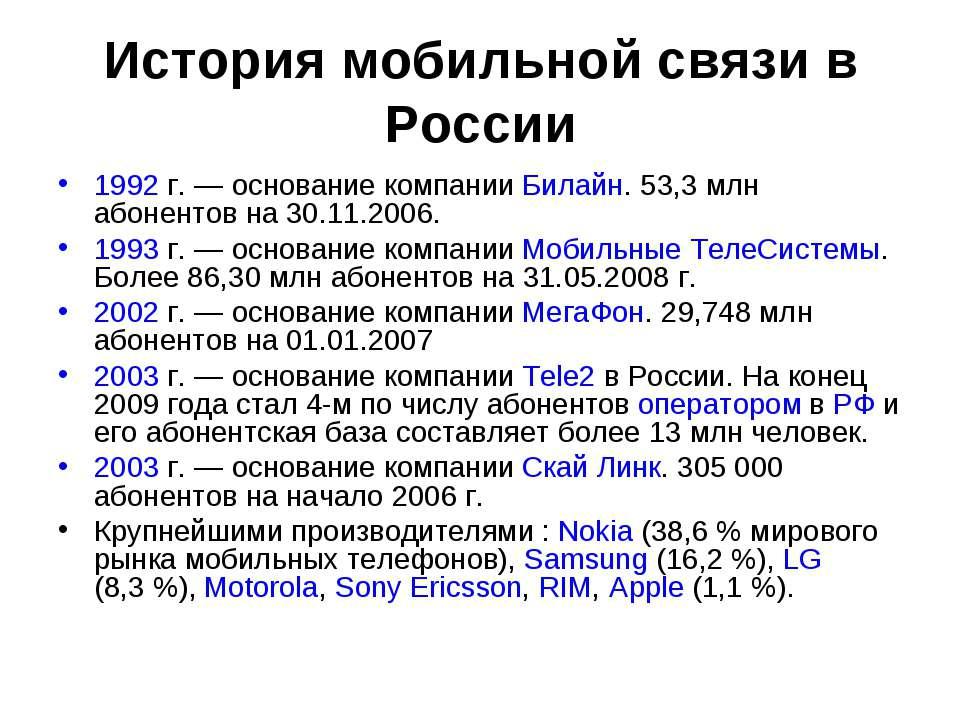 История мобильной связи в России 1992г.— основание компании Билайн. 53,3мл...