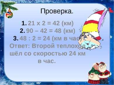 Проверка. 21 х 2 = 42 (км) 90 – 42 = 48 (км) 48 : 2 = 24 (км в час) Ответ: Вт...