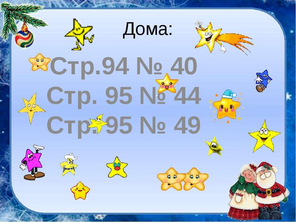 Дома: Стр.94 № 40 Стр. 95 № 44 Стр. 95 № 49