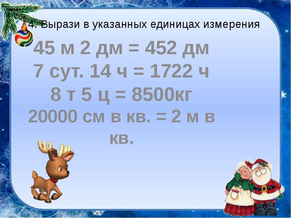4. Вырази в указанных единицах измерения 45 м 2 дм = 452 дм 7 сут. 14 ч = 172...