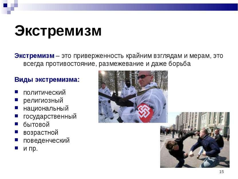 * Экстремизм Экстремизм – это приверженность крайним взглядам и мерам, это вс...