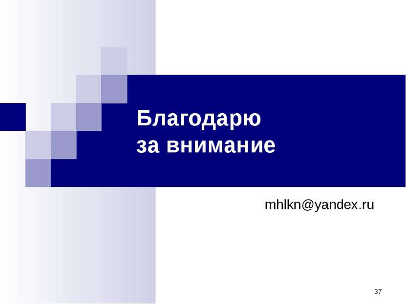 * Благодарю за внимание mhlkn@yandex.ru