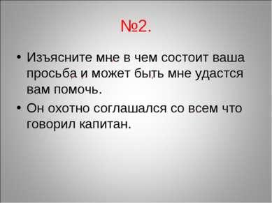№2. Изъясните мне в чем состоит ваша просьба и может быть мне удастся вам пом...