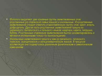 Филологи выделяют две основные группы заимствованных слов: родственные (из сл...