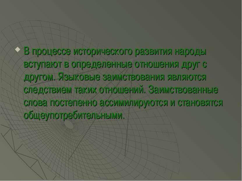 В процессе исторического развития народы вступают в определенные отношения др...