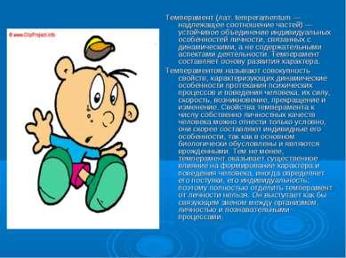 Темперамент (лат. temperamentum — надлежащее соотношение частей) — устойчивое...