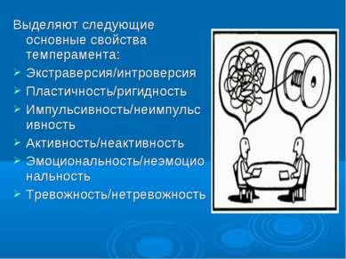 Выделяют следующие основные свойства темперамента: Экстраверсия/интроверсия П...