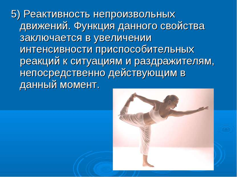 5) Реактивность непроизвольных движений. Функция данного свойства заключается...
