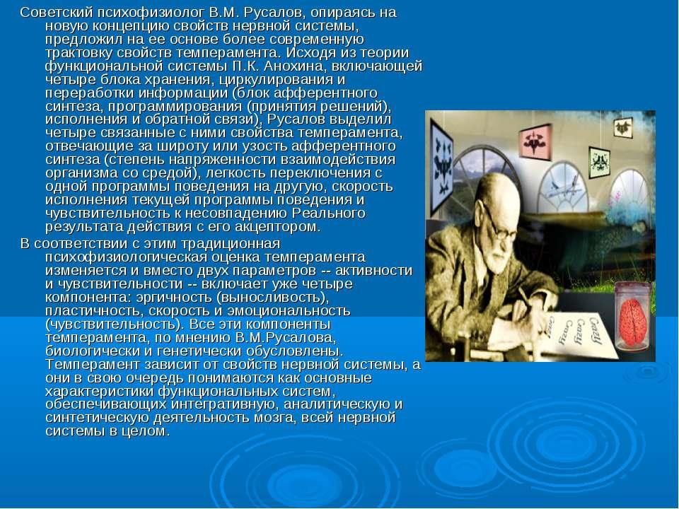 Советский психофизиолог В.М. Русалов, опираясь на новую концепцию свойств нер...