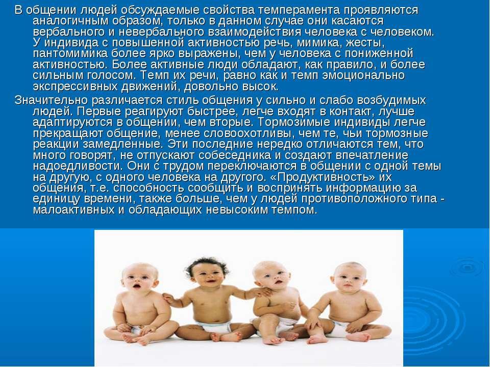 В общении людей обсуждаемые свойства темперамента проявляются аналогичным обр...