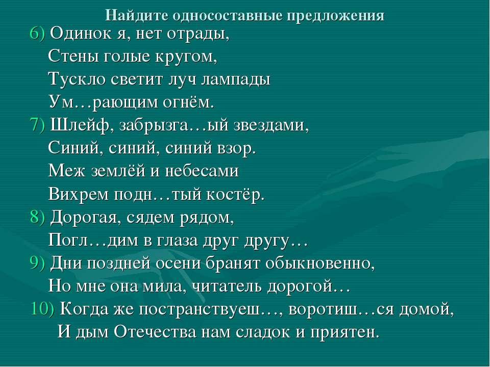 Найдите односоставные предложения 6) Одинок я, нет отрады, Стены голые кругом...