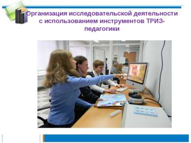 Организация исследовательской деятельности с использованием инструментов ТРИЗ...