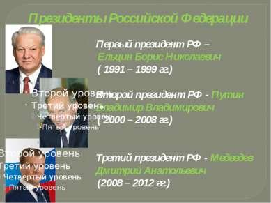 Президенты Российской Федерации Первый президент РФ – Ельцин Борис Николаевич...