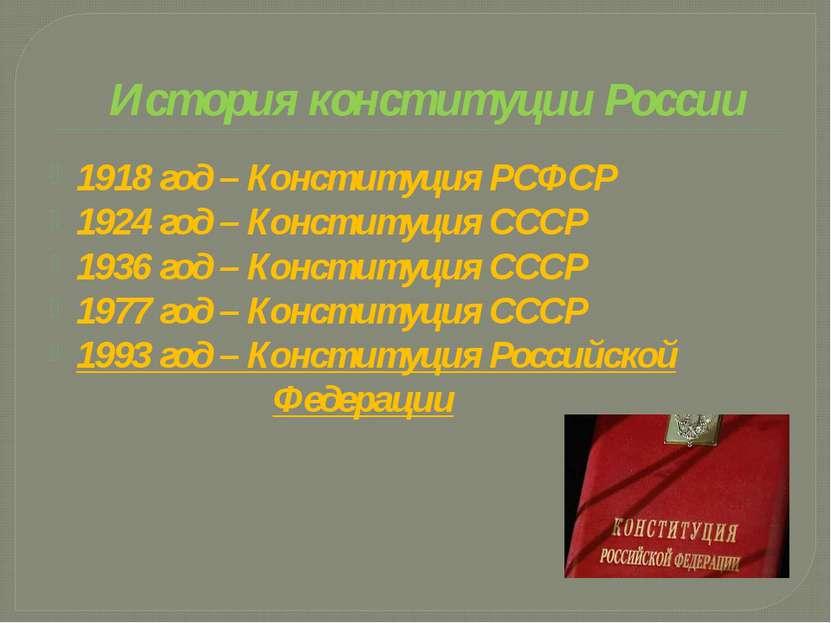 История конституции России 1918 год – Конституция РСФСР 1924 год – Конституци...