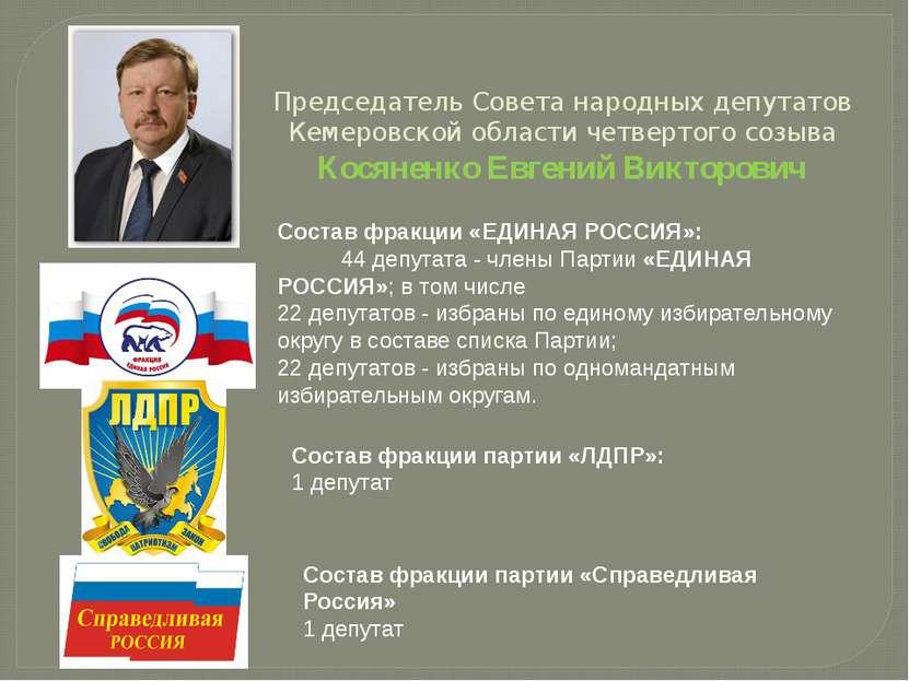 Председатель Совета народных депутатов Кемеровской области четвертого созыва ...
